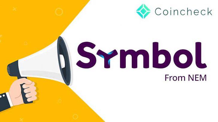 コインチェック「Symbol/XYM」への対応方針を発表