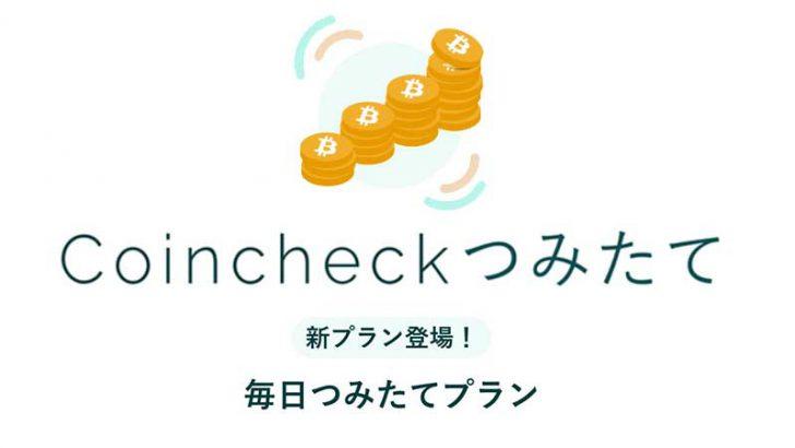 コインチェック:仮想通貨の「毎日つみたてプラン」提供開始