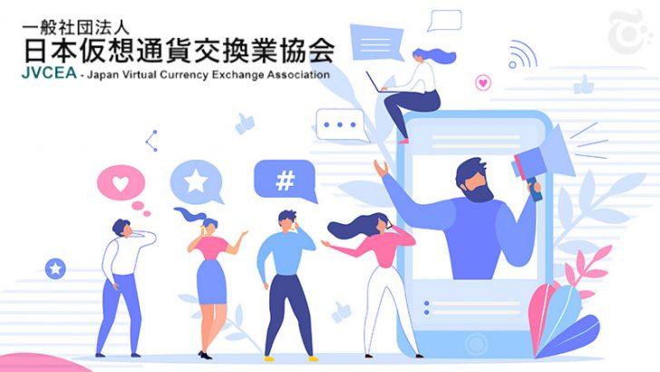 日本仮想通貨交換業協会:自主規制規則の改正・制定に伴い「一般の意見」を募集
