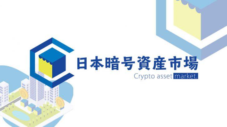 日本暗号資産市場社:世界初となる「仮想通貨対応古物市場」の開設許可を取得