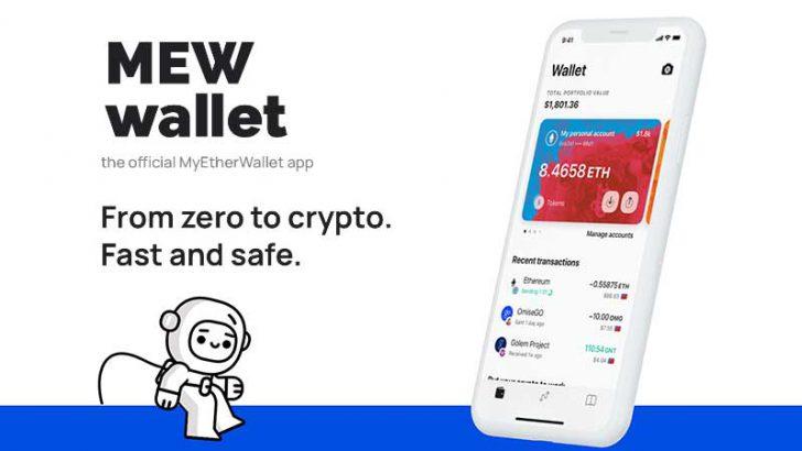 MyEtherWallet:新たなスマホ向けアプリ「MEW Wallet」公開