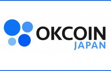 【速報】仮想通貨取引所「OKCoinJapan」事前登録受付開始|正式に交換業者登録