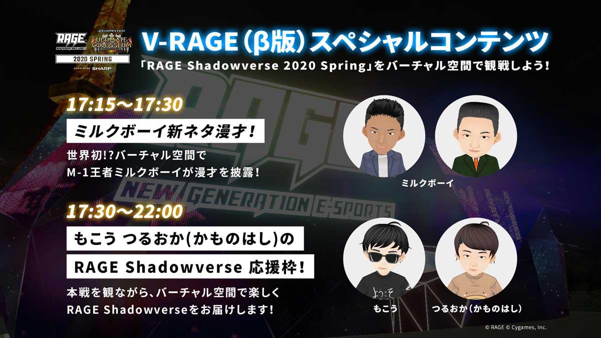 RAGE-Shadowverse-2020-Spring