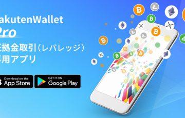 楽天ウォレット:仮想通貨「証拠金取引サービス」開始|専用スマホアプリも公開