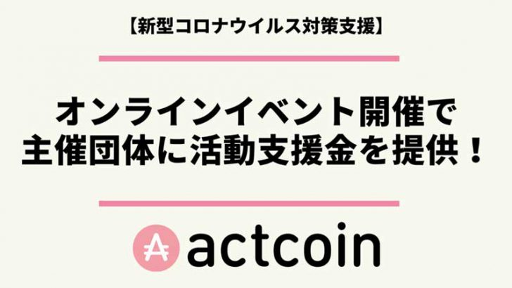 actcoin:オンラインイベント開催団体に「支援金」提供へ【コロナウイルス対策支援】