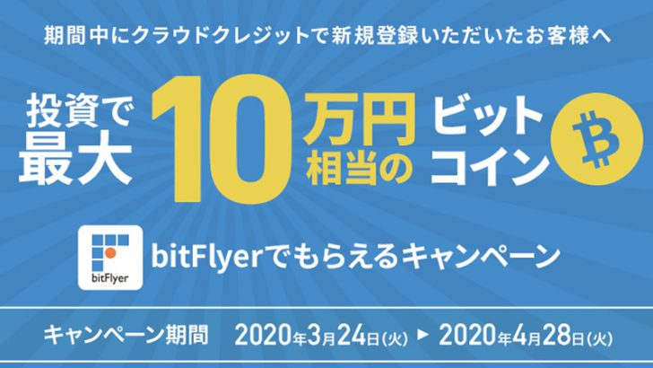 bitFlyer×CrowdCredit:ビットコイン「最大10万円」相当がもらえるキャンペーン開催