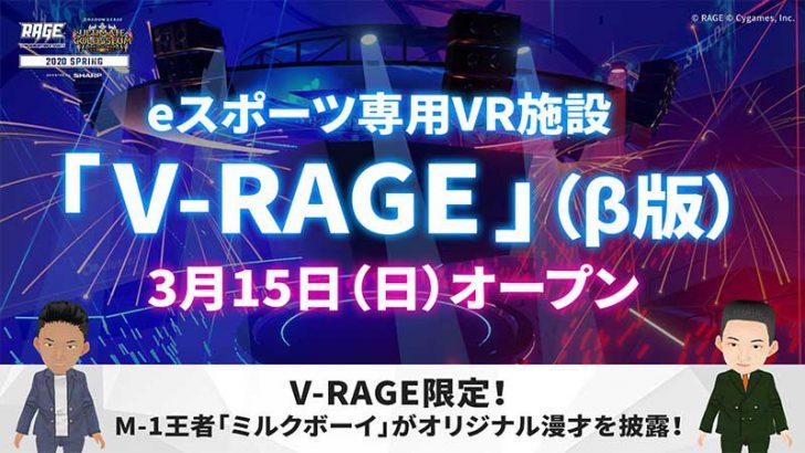 eスポーツ専用VR施設「V-RAGE」公開へ|バーチャル空間で試合観戦が可能に