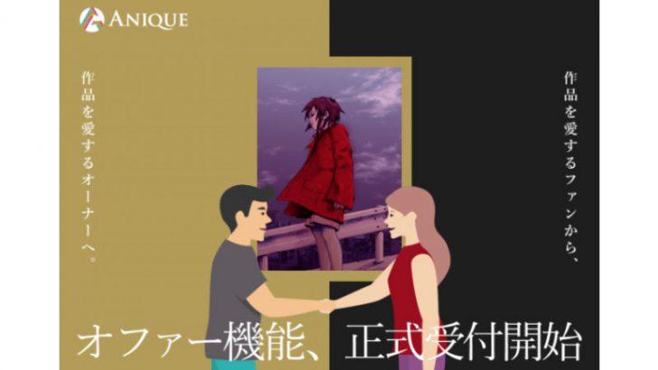 Anique「オファー機能」提供開始|デジタルアート作品の売買が可能に