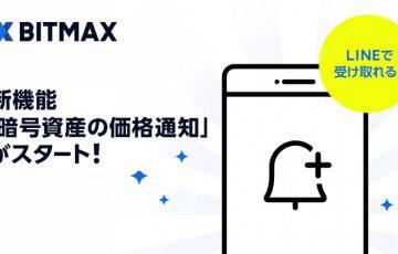 BITMAX:仮想通貨の「価格通知機能」提供開始|LINEメッセージで情報配信