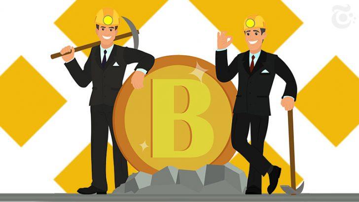 BINANCE:マイニングプールで「初のビットコインブロック生成」を完了
