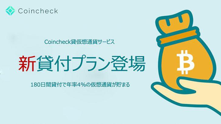 コインチェック:貸仮想通貨サービスに「180日間(年率4.0%)」プランを追加