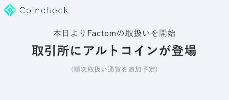Coincheck-Altcoin-FCT