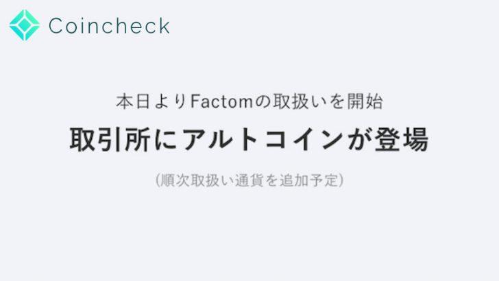 【速報】コインチェック:取引所で「アルトコイン」の取り扱い開始