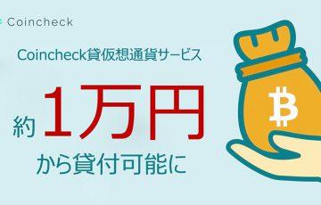 コインチェック:貸仮想通貨サービスの最低貸付金額を「1万円」に引き下げ
