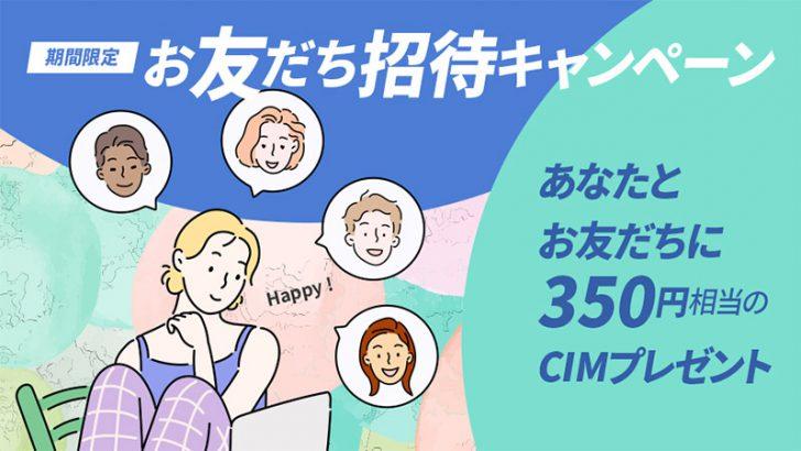 COINCOME:CIMポイントがもらえる「お友だち招待キャンペーン」開催【期間限定】