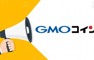 GMOコイン:暗号資産レバレッジ取引の「現引き/現渡し」サービス終了へ