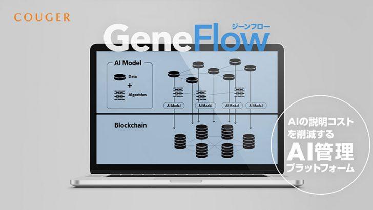 ブロックチェーンでAI開発を効率化「GeneFlow」β版提供開始:クーガー株式会社