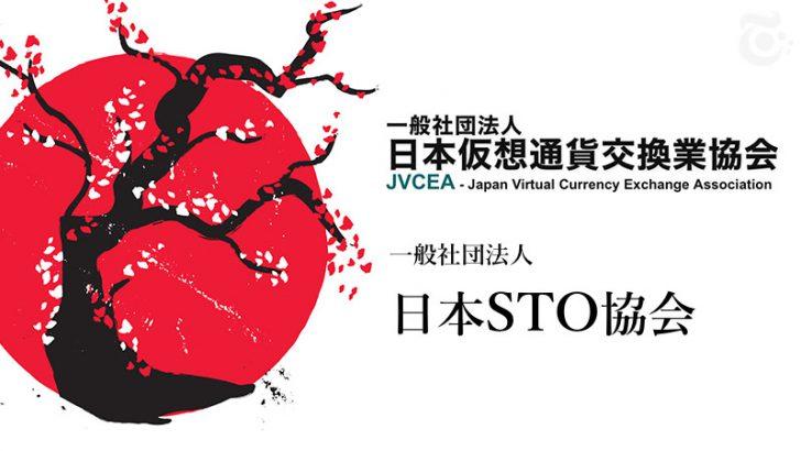 金融庁:日本仮想通貨交換業協会・日本STO協会を「金融商品取引業協会」として認定