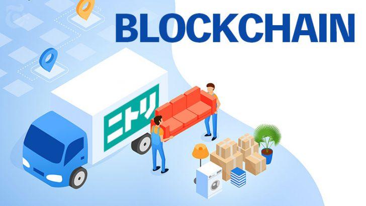 家具大手ニトリ:ブロックチェーン物流システム「2020年秋」にも導入へ=日経報道