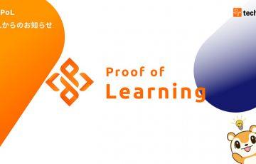 PoL:ブロックチェーン学習で「決済用トークンがもらえる」新サービス提供開始