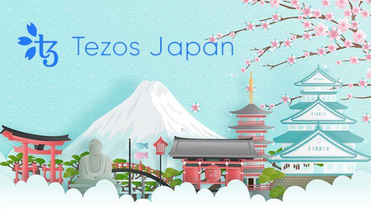 日本セキュリティトークン協会に「Tezos Japan一般社団法人」が参加