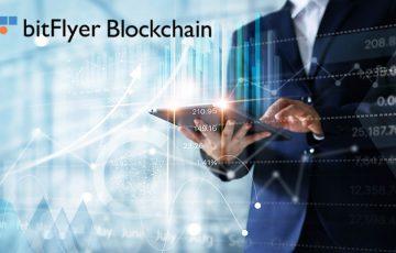 bitFlyer Blockchain:システム開発まで支援する「コンサルティングサービス」提供開始