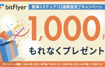 bitFlyer:新規口座開設完了で「1,000円がもらえる」キャンペーン開催