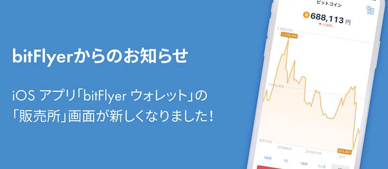 bitFlyer-Wallet-App-TOP
