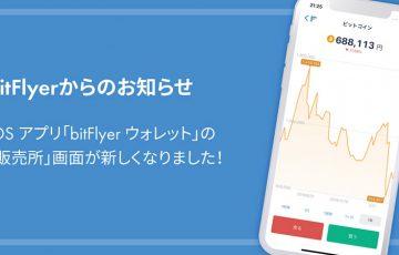 bitFlyer「ウォレットアプリ」を大幅リニューアル|仮想通貨販売所がさらに便利に
