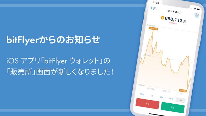 仮想通貨取引所bitFlyer「ウォレットアプリ」を大幅リニューアル