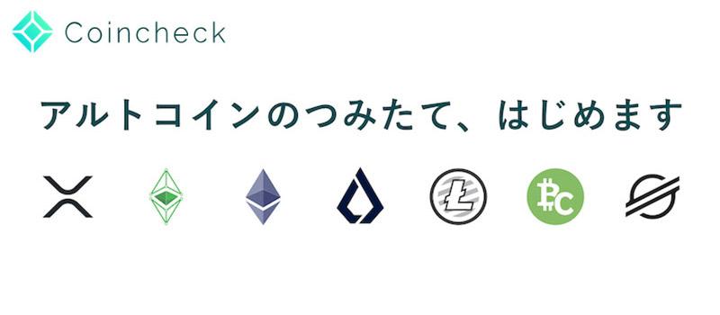 coincheck-tumitate-altcoin