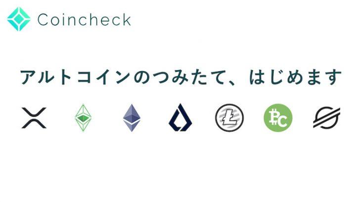 【速報】コインチェック:仮想通貨積立サービスに「アルトコイン7銘柄」を追加
