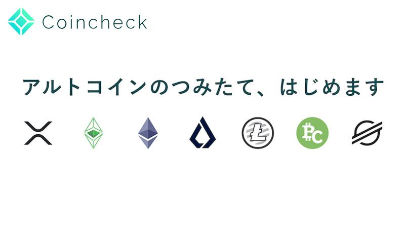 コイン チェック