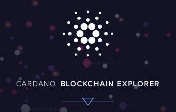 Cardano(ADA)の「最新版ブロックチェーン・エクスプローラー」公開:IOHK