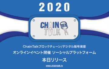 ブロックチェーン・仮想通貨のソーシャルメディアプラットフォーム「ChainTalk」公開