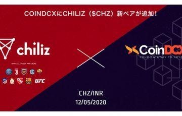 【Chiliz/CHZ】大手取引所「CoinDCX」でインドルピー(INR)との取引が可能に