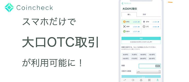 Coincheck-OTC-App