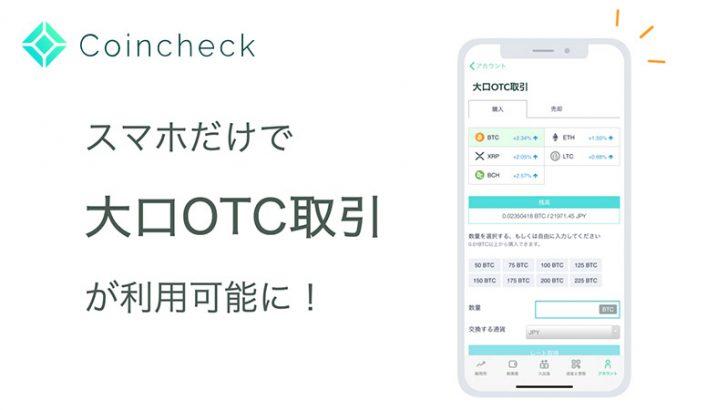 コインチェック:iOS版アプリに仮想通貨の「大口OTC取引機能」を追加