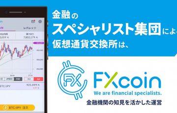 仮想通貨取引所FXcoin「スマートフォン向けアプリ」公開【Android・iOS対応】