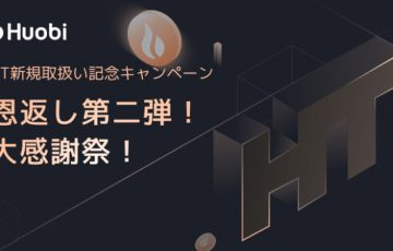 Huobi Japan:フォビトークンがもらえる「HT新規取扱い記念キャンペーン」開始
