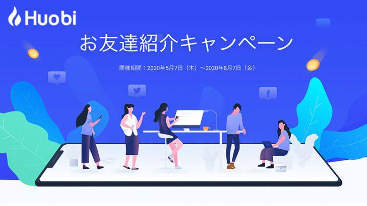 Huobi Japan:2つの特典がもらえる「お友達紹介キャンペーン」開催