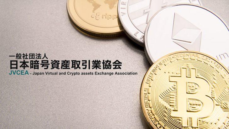 日本暗号資産取引業協会:国内主要銘柄の「参考価格」公表を開始