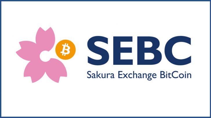仮想通貨取次所「Sakura Exchange BitCoin(SEBC)」とは?基本情報・特徴・メリットなどを解説