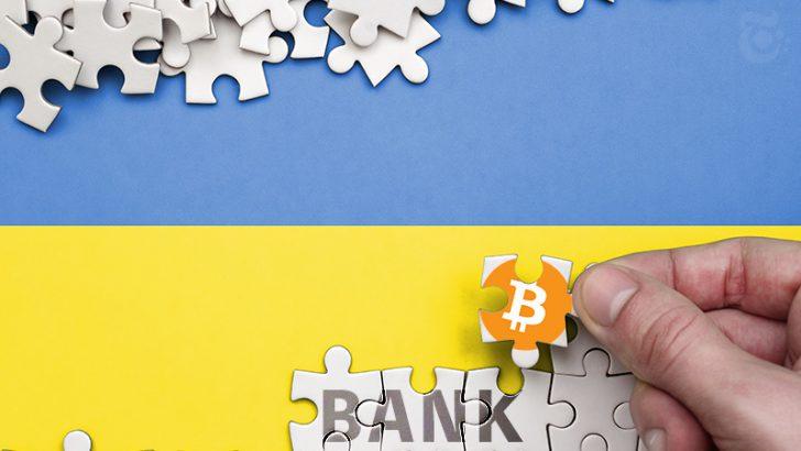 ウクライナ:仮想通貨企業の「銀行口座開設」を可能にする新たな法案公開