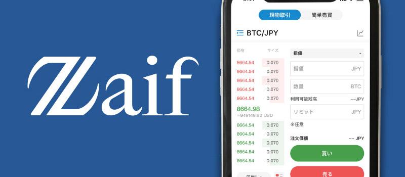 ZaifExchange-App