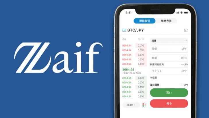 ザイフ:スマホ向けアプリ「Zaif Exchange」公開|期間限定キャンペーンも開催