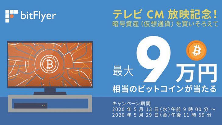 bitFlyer「テレビCM」の放送開始|ビットコインが当たる記念キャンペーンも開催