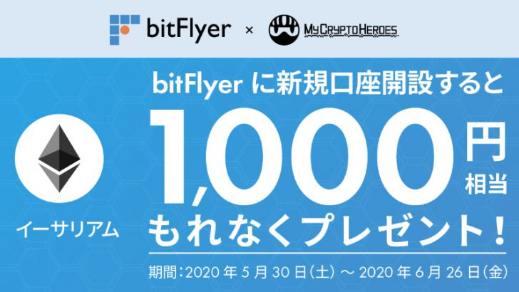 bitFlyer×My Crypto Heroes「イーサリアムがもらえるキャンペーン」開催