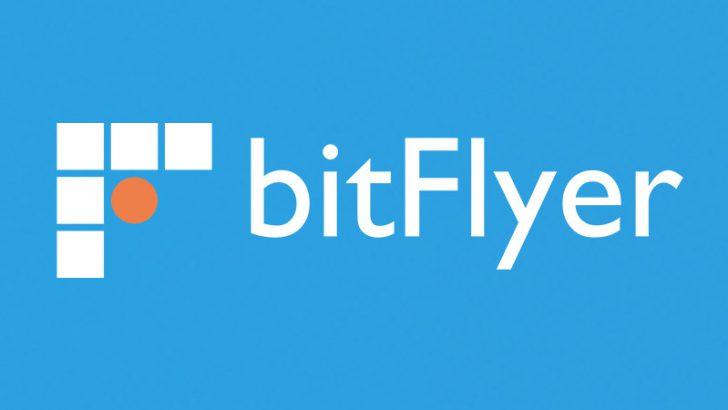 仮想通貨取引所「bitFlyer(ビットフライヤー)」とは?基本情報・特徴・メリットなどを解説