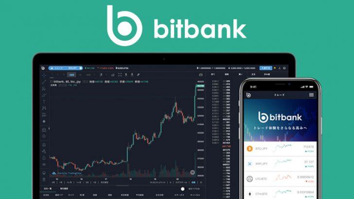 仮想通貨取引所「bitbank(ビットバンク)」とは?基本情報・特徴・メリットなどを解説
